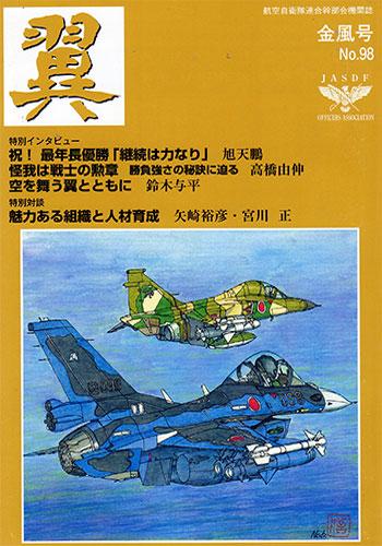 【メディア】航空自衛隊連合幹部会機関誌「翼」金風号に森敬惠の記事「生きる原点を見つめて」が掲載されました。