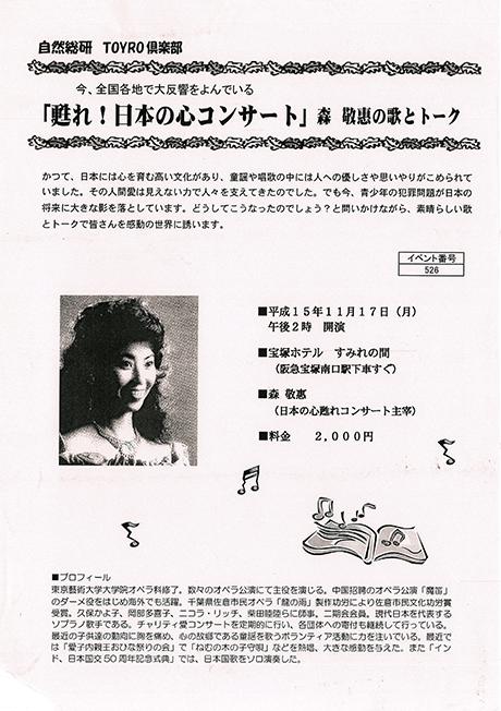 甦れ!日本の心コンサート 自然総研 TOYRO倶楽部