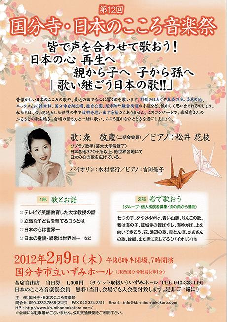 国分寺・日本のこころ音楽祭