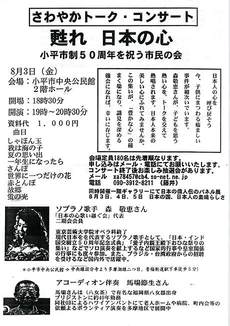 甦れ 日本の心 小平市制50周年を祝う市民の会
