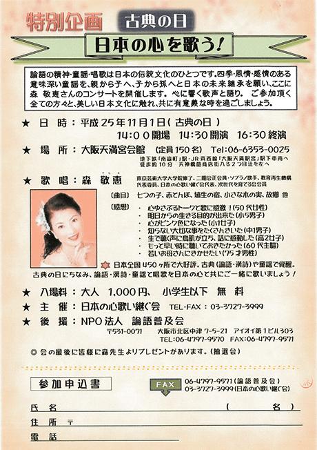 特別企画 古典の日「日本の心を歌う!」