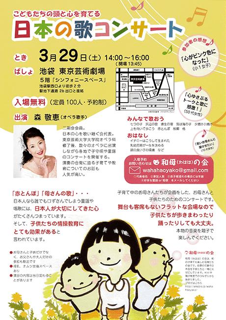 こどもたちの頭と心を育てる 日本の歌コンサート