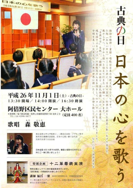 古典の日「日本の心を歌う」コンサート