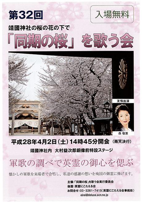 第32回靖国神社の桜の花の下で「同期の桜」を歌う会