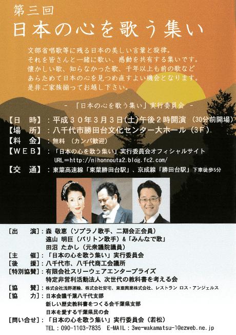 第3回日本の心を歌う集い