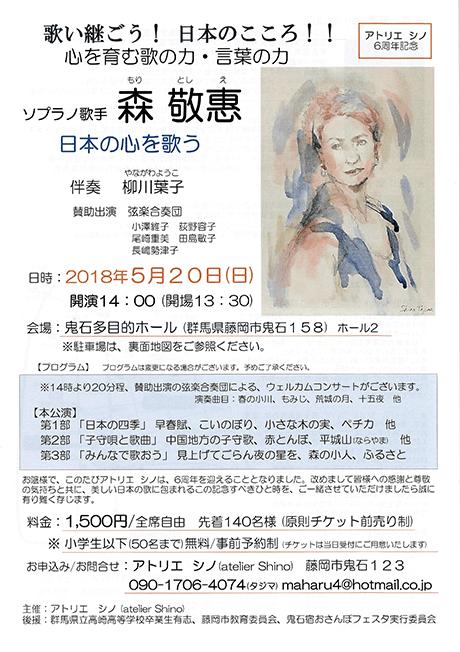 歌い継ごう!日本のこころ!! 心を育む歌の力・言葉の力