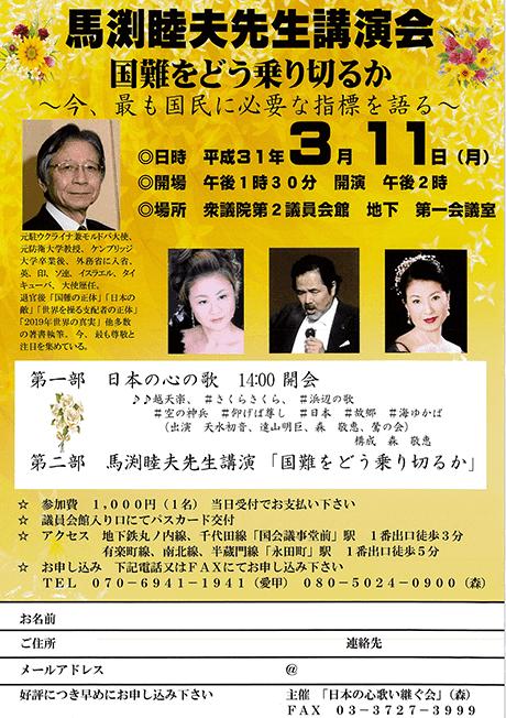 馬渕睦夫先生講演会 国難をどう乗り切るか