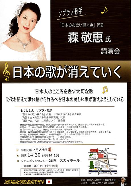 森 敬恵氏講演会「日本の歌が消えていく」