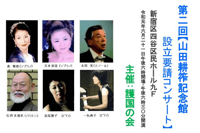 第2回「山田耕筰記念館設立要請コンサート」