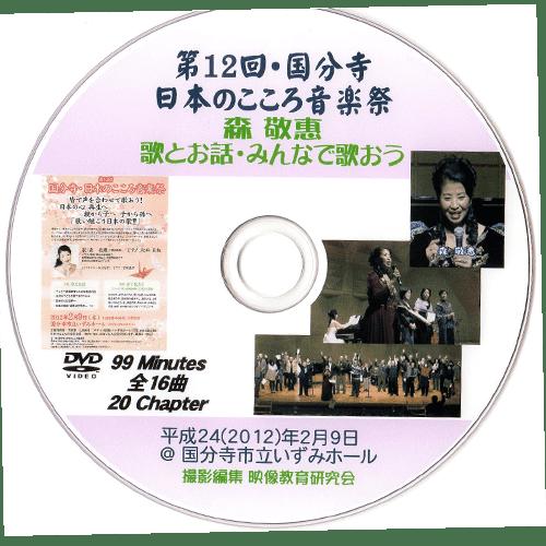第12回・国分寺 日本のこころ音楽祭