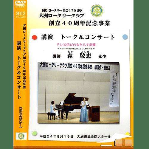 大洲ロータリークラブ40周年記念 講演 トーク&コンサート
