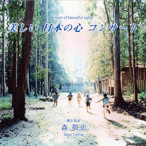 美しい 日本の心 コンサート