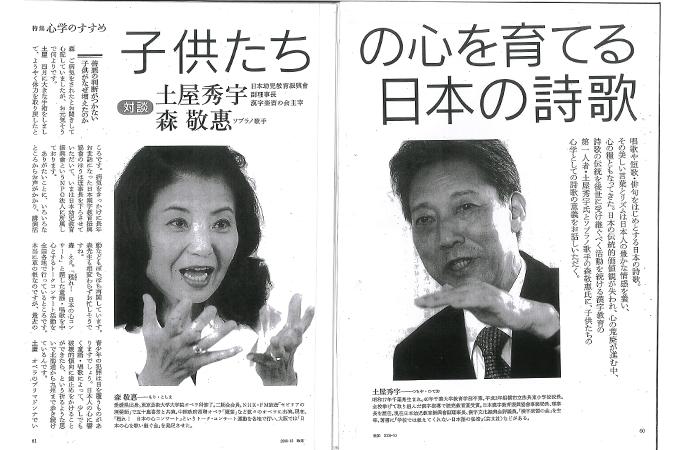 【メディア】致知に土屋秀宇氏との対談が掲載されました
