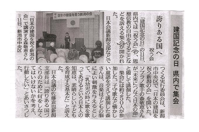 【メディア】新潟日報に「日本の建国を祝う新潟の会」での登壇模様が掲載されました