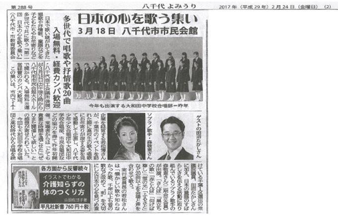 【メディア】八千代よみうりに「日本の心を歌う集い」の模様が掲載されました