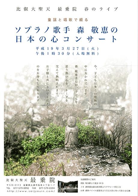 比叡大聖天 最乗院 春のライブ ソプラノ歌手 森敬恵の日本の心コンサート