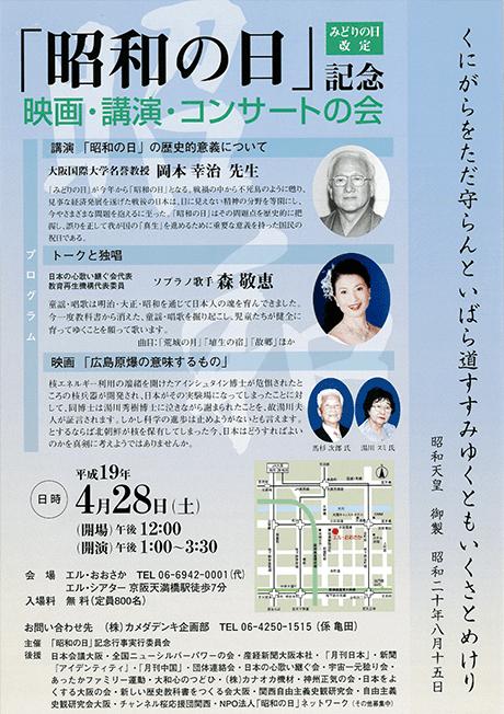 「昭和の日」記念 映画・講演・コンサートの会