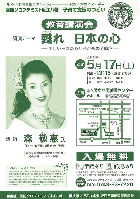 教育講演会「甦れ 日本の心」美しい日本の心と子どもの脳環境