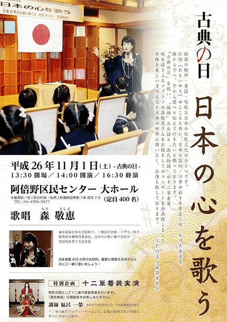 古典の日「日本の心を歌う」