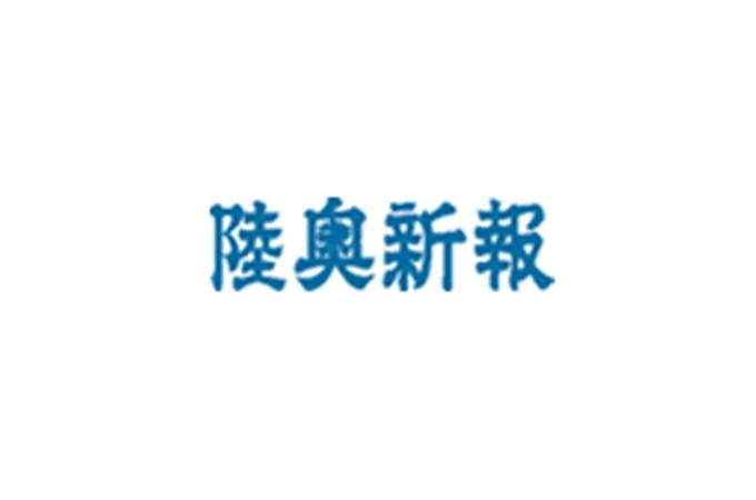 【メディア】陸奥新報に森敬恵の公演模様が掲載されました