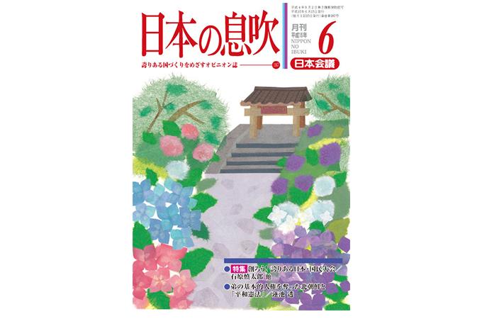 【メディア】日本の息吹に森敬恵の記事が掲載されました