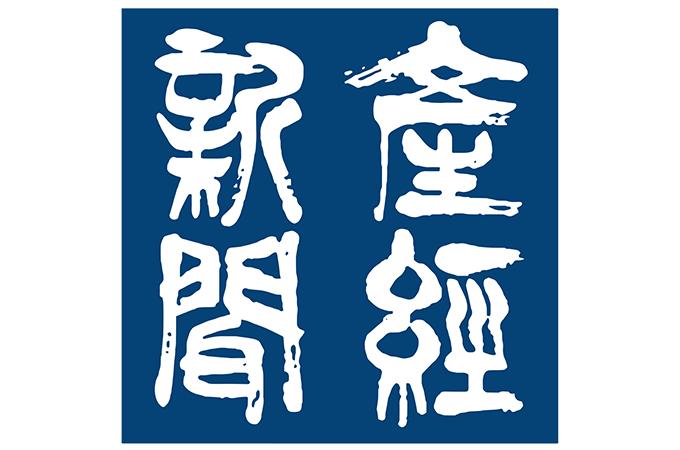【メディア】産経新聞に「日本の建国を祝う新潟の会」での登壇模様が掲載されました