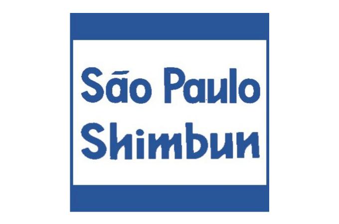 【メディア】サンパウロ新聞に森敬恵の公演模様が掲載されました