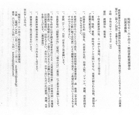 第四回 殉国七士・六十烈士・戦没者慰霊奉納演奏会
