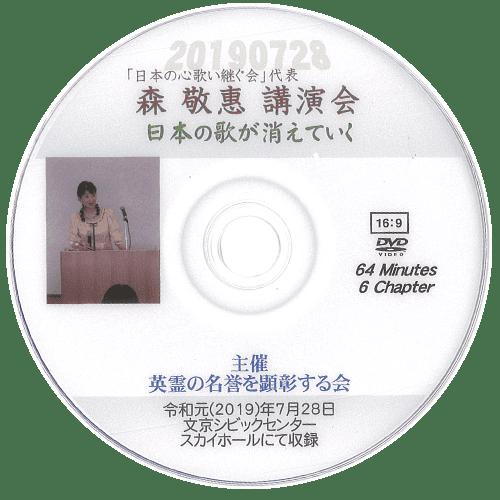 森敬恵講演会「日本の歌が消えていく」