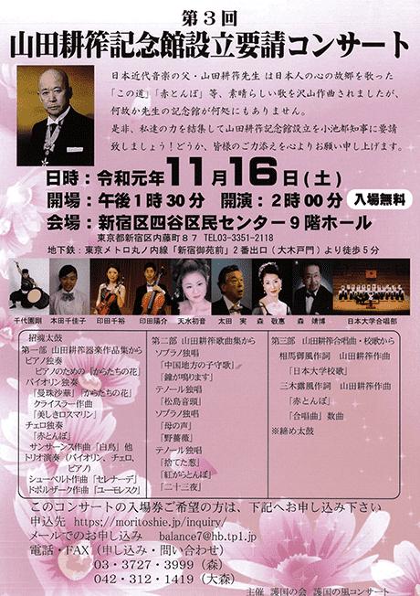 第3回「山田耕筰記念館設立要請コンサート」