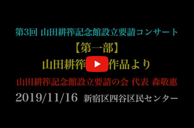 第3回「山田耕筰記念館設立要請コンサート」の活動報告