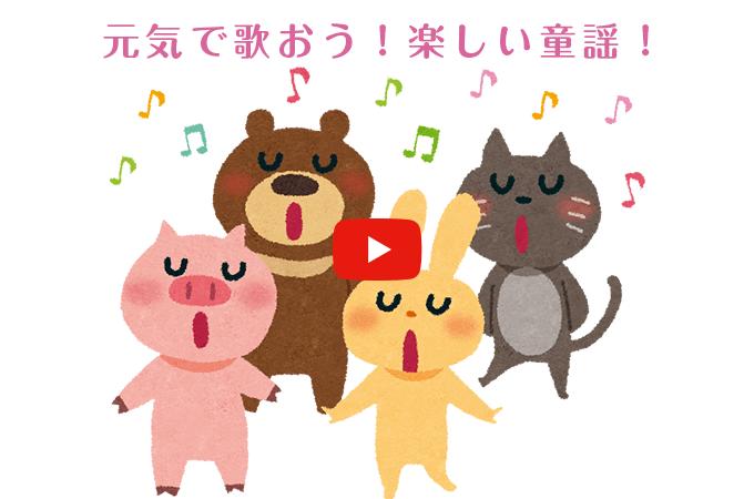 【元気で歌おう!楽しい童謡!】 第1回後半「うさぎとかめ」公開のお知らせ