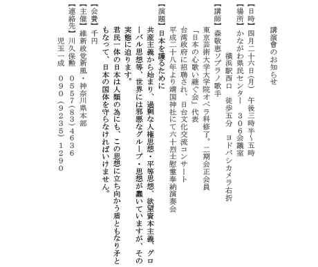 森敬恵講演會